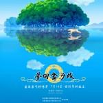 "Trailer zu ""The Dreams of Jinsha"" aus China"
