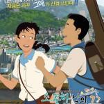 """Bilder zu """"Green Days, Dinosaur and I"""" aus Südkorea"""