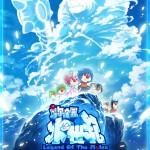 """Trailer zum chinesischen Kinderfilm """"Legend of the Moles: Frozen Horror"""""""