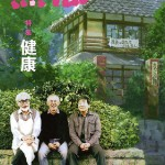Studio Ghibli Dokumentarfilm: The Kingdom of Dreams and Madness
