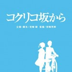 """Kokuriko-Zaka Kara"": Blu-ray Cover und Japan-Release-Datum"