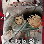 "Poster und Trailer zu ""The King of Pigs"" aus Südkorea"
