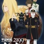 """Trailer zum zweiten """"Space Battleship Yamato 2199""""-Film"""