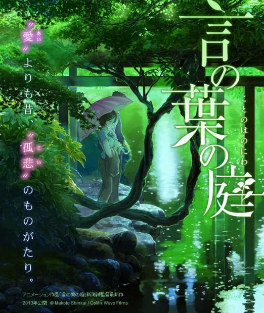 GardenOfWords_poster