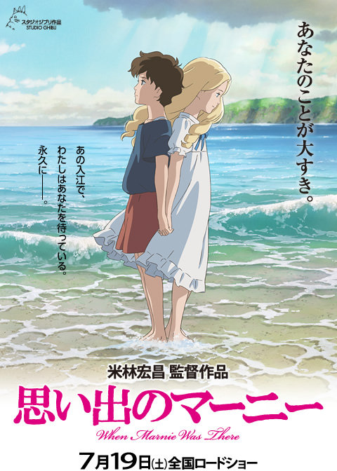 WhenMarnieWasThere_poster2