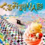 Kurumiwari: Trailer zu japanischem Stop-Motion-Film