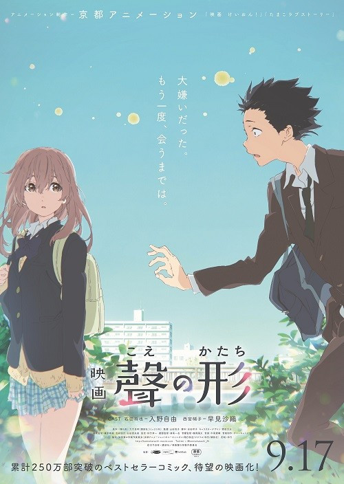 Silent Voice Poster